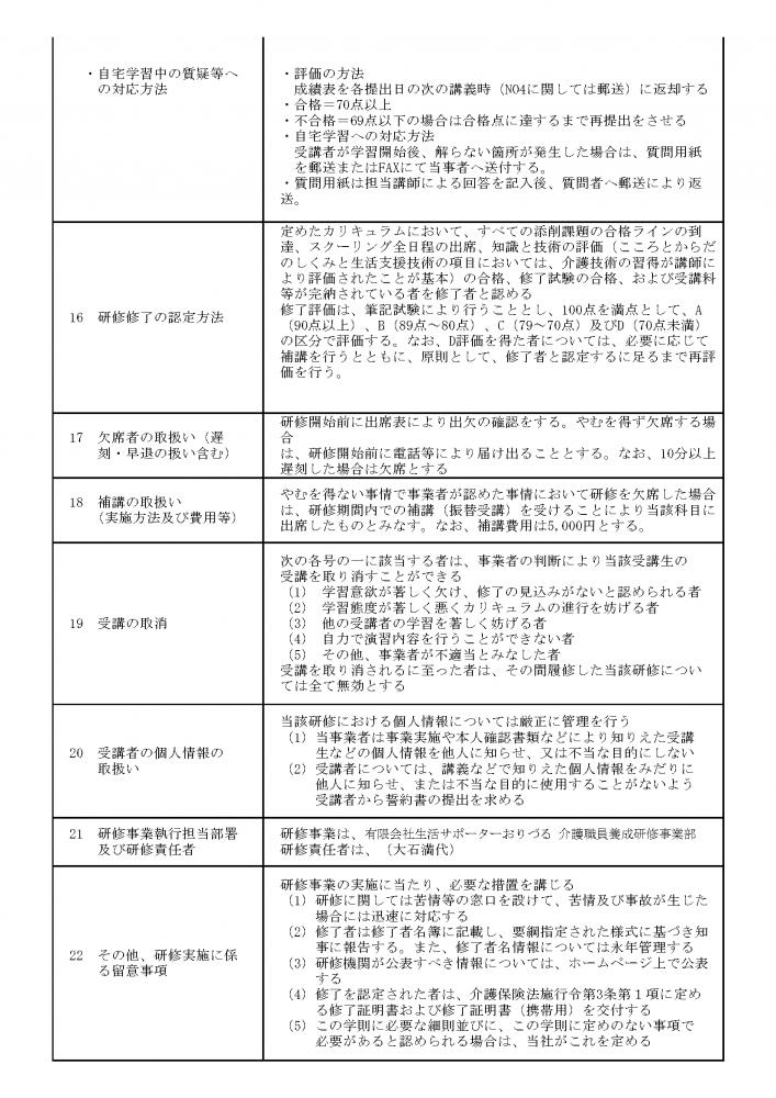 介護職員初任者研修学則_ページ_2