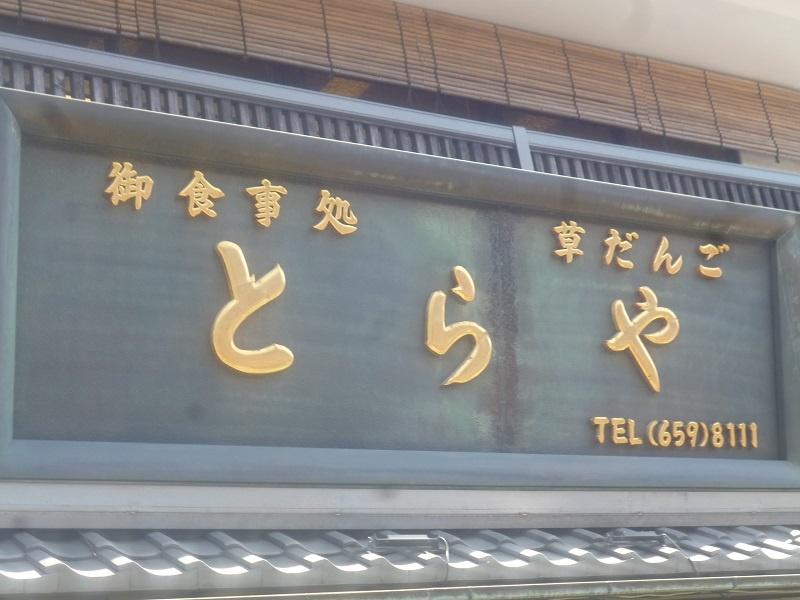 東京8柴又